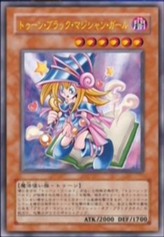 File:ToonDarkMagicianGirl-JP-Anime-GX.png