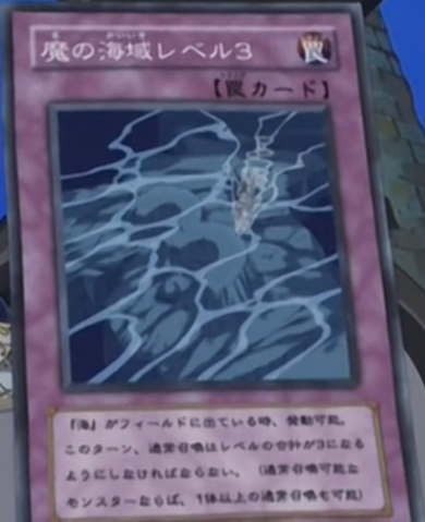 File:CursedWatersLevel3-JP-Anime-GX.png