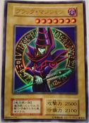 DarkMagician-E-JP-UR-Reprint