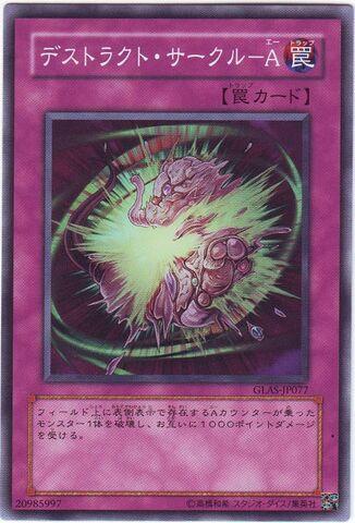 File:DetonatorCircleA-GLAS-JP-C.jpg