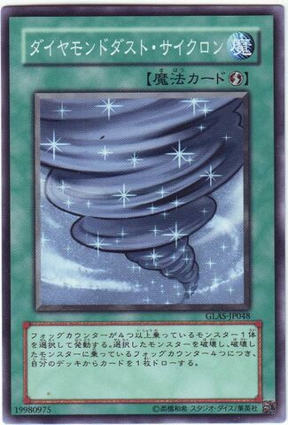 File:DiamondDustCyclone-GLAS-JP-C.jpg