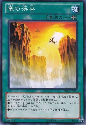 File:DragonRavine-SD25-JP-C.png