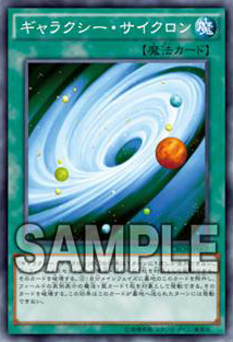 GalaxyCyclone-CROS-JP-OP