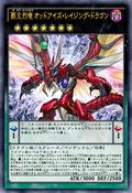 OddEyesRagingDragon-JP-Anime-AV