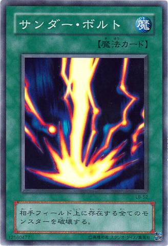 File:Raigeki-LB-JP-SR.png