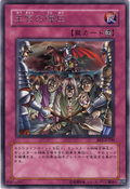 RoyalOppression-BE2-JP-R