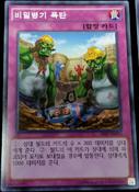 SecretBlast-AE07-KR-C-UE