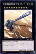 SuperdreadnoughtRailCannonGustavMax-DP21-JP-C