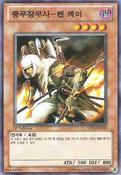 ArmedSamuraiBenKei-ESP4-KR-C-1E