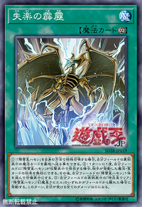 YuGiOh! TCG karta: Cerulean Skyfire