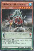 DinomistSpinos-SHVI-KR-C-1E
