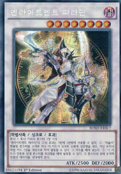 EnlightenmentPaladin-BOSH-KR-ScR-1E