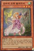 MysticalFairyElfuria-EXP6-KR-SR-1E