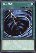 MysticalSpaceTyphoon-ST17-KR-C-UE