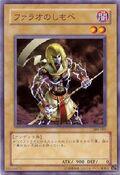 PharaohsServant-309-JP-C