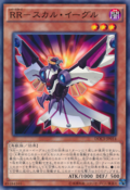 RaidraptorSkullEagle-DOCS-JP-C