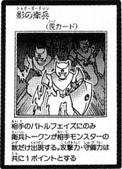 File:ShadowGuardsmen-JP-Manga-R.jpg