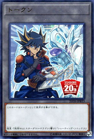 Token-20TH-JP-UR-Yusei