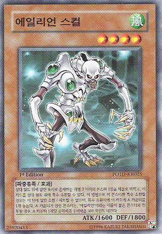 File:AlienSkull-POTD-KR-C-1E.png