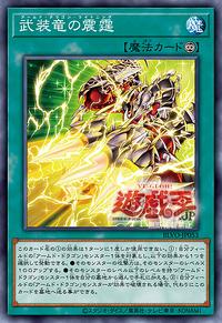 YuGiOh! TCG karta: Armed Dragon Lightning