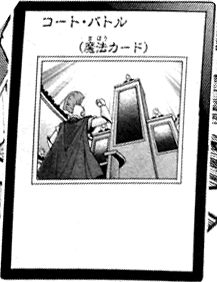 File:CourtBattle-JP-Manga-ZX.png