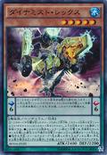DinomistRex-BOSH-JP-SR