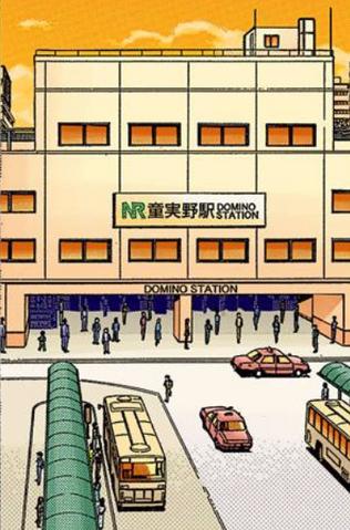 File:Domino Station - manga.png