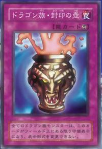 DragonCaptureJar-JP-Anime-5D