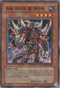 EvilHEROInfernalGainer-DP06-KR-C-UE