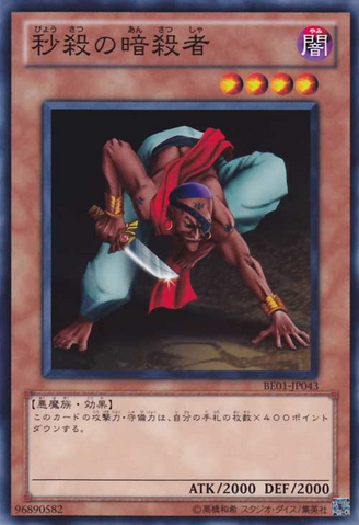 File:FlashAssailant-BE01-JP-C.png
