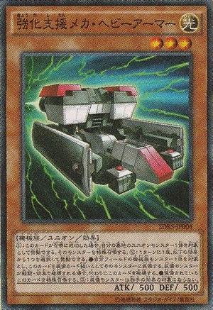 HeavyMechSupportArmor-SDKS-JP-OP