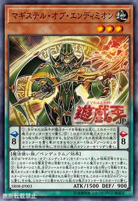 YuGiOh! TCG karta: Magister of Endymion