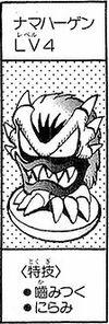 NamaHargen-CapMon-JP-Manga