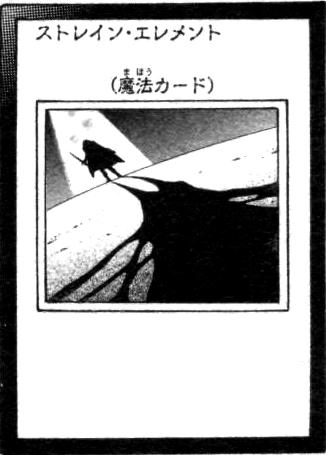 File:StrainElement-JP-Manga-ZX.png