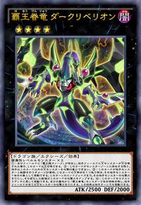 SupremeKingDragonDarkRebellion-JP-Anime-AV