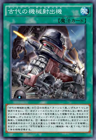 File:AncientGearCatapult-JP-Anime-AV.png