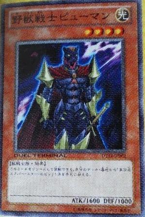 File:BeastWarriorPuma-DT14-JP-OP.jpg