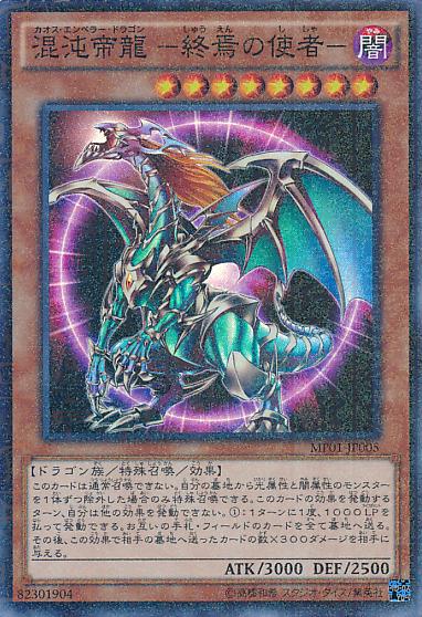 ChaosEmperorDragonEnvoyoftheEnd-MP01-JP-MLSR
