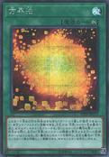 CubicDharma-20TH-JP-ScR