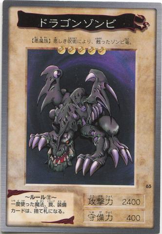 File:DragonZombie-BAN1-JP-C.png