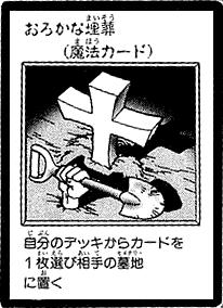 File:FoolishBurial-JP-Manga-DM.png