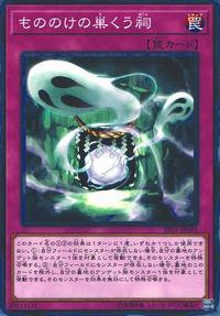 YuGiOh! TCG karta: Haunted Shrine