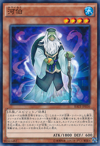File:HeboLordoftheRiver-RATE-JP-C.png