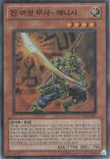 LegendarySixSamuraiEnishi-STOR-KR-SR-UE