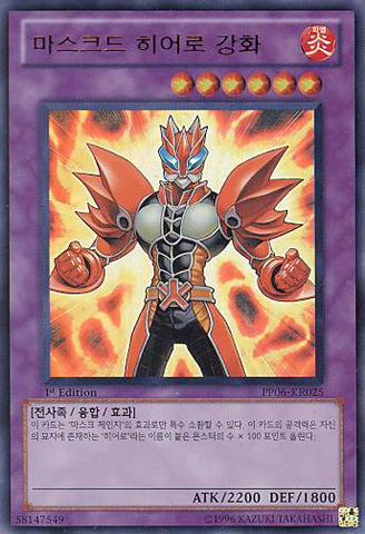 File:MaskedHEROGoka-PP06-KR-UR-1E.png