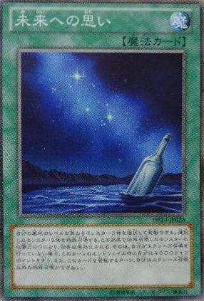 File:MessageinaBottle-DP13-JP-OP.jpg