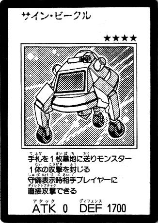 File:SignVehicle-JP-Manga-5D.jpg