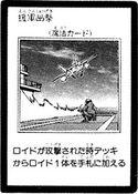 SupportMission-JP-Manga-GX