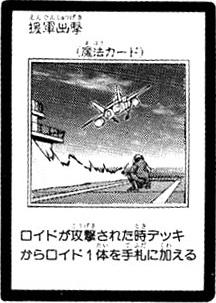 File:SupportMission-JP-Manga-GX.jpg