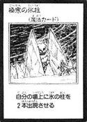 TwinPillarsofIce-JP-Manga-GX